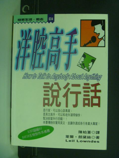 【書寶二手書T9/語言學習_HMD】洋腔高手說行話_陳柏蒼