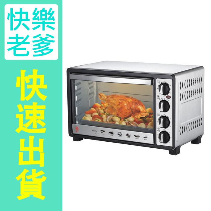 【晶工】30L不鏽鋼旋風電烤箱(JK-7300) ☺快樂老爹☺