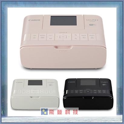 【無線列印相印機】內含54張相紙 無線列印 Wi-Fi Canon SELPHY CP1200 相片印表機