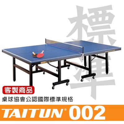 台同標準桌球桌 T002《中華桌協認證》桌面19MM