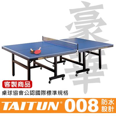 台同豪華桌球桌 T008《中華桌協認證》桌面25MM-防水設計-