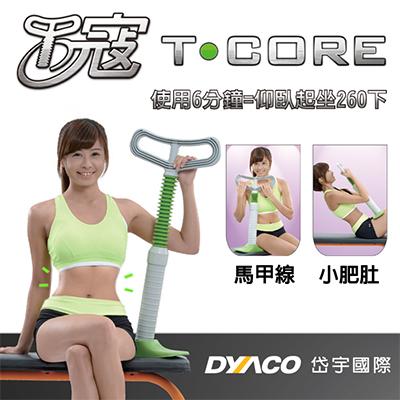 岱宇國際 T-core T寇美腹器《女生版》針對核心肌群的鍛鍊設計馬甲線