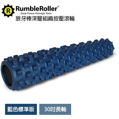 "Rumble Roller 深層組織按壓放鬆滾輪狼牙棒《30""藍色標準版》筋膜 肌肉放鬆 按摩滾輪"