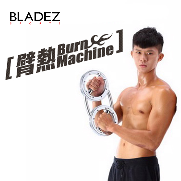 BLADEZ 臂熱健臂器 The Burn Machin《輕量級8磅》