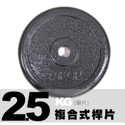 包膠舉重桿鐵片《2.5公斤》單片販售 可隨意搭配舉桿,舉重床使用《另有電鍍啞鈴組》健身房指定