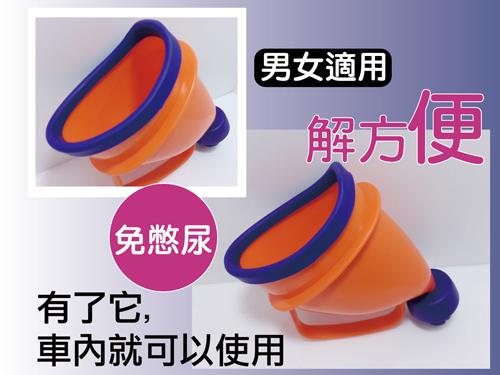 解壓行動容器/小容器解方便(不含保特瓶)