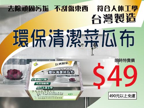 環保清潔菜瓜布/台灣製造