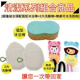 清潔系列組合商品/弧型沐浴棉+2片洗臉棉+無痕可水洗掛鉤