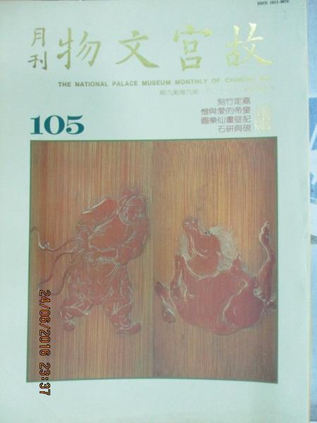 【書寶二手書T1/雜誌期刊_YJN】故宮文物月刊_105期_藍蔭鼎先生紀念畫展等
