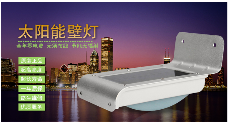 免佈線免電費24LED太陽能燈戶外防水聲控人體感應燈 (現貨+預購)