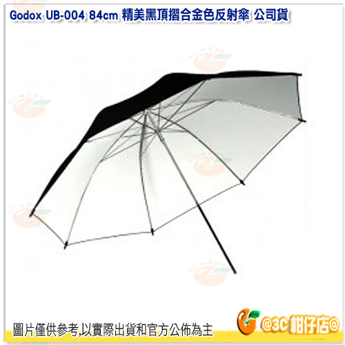 神牛 Godox UB-004 84cm 精美黑頂摺合金色反射傘 公司貨 柔光傘 反射傘 反光傘 無影罩 棚燈 閃燈 攝影棚 UB004