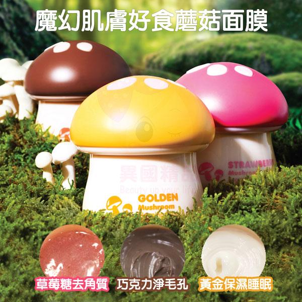 韓國 TONYMOLY 魔幻肌膚好食蘑菇面膜 草莓糖去角質+巧克力淨毛孔+黃金保濕晚膜 / 組【特價】§異國精品§