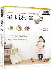 美味親子餐:100種食材X200道料理,征服大人、小孩的味蕾