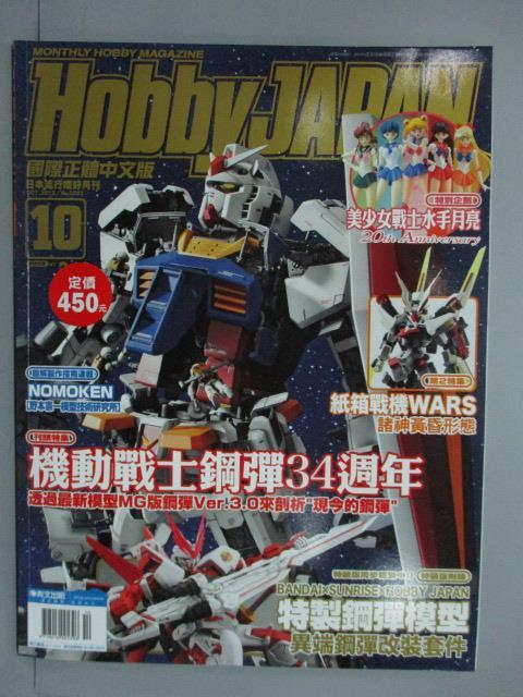 【書寶二手書T1/嗜好_WGO】Hobby Japan_2013/10_MG版鋼彈Ver.3.0等