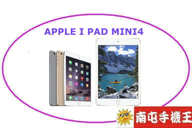 @南屯手機王@ APPLE I PAD MINI4 64G WIFI版  (宅配免運費)