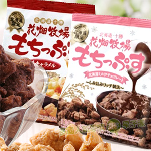 日本 花畑牧場(米果) 生牛奶糖/巧克力風味 北海道必買伴手禮 [JP457]