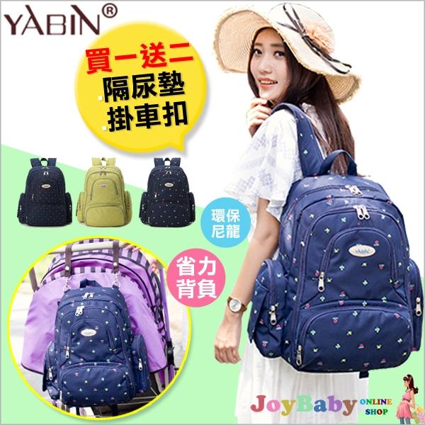 指定商品-媽媽包/後背包 YABIN台灣總代理 全新款多功能待產包大容量媽咪袋【JoyBaby】