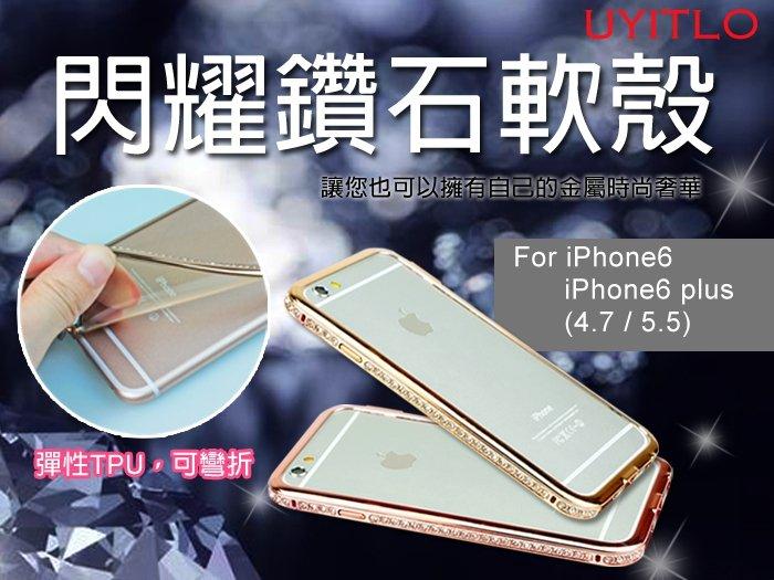 水鑽 TPU 手機殼 5.5吋 Apple iPhone 6/6S PLUS i6+/IP6S+ 水鑽手機套 全包覆 鑲鑽/鑽框/保護套/保護殼/禮品/贈品/TIS購物館
