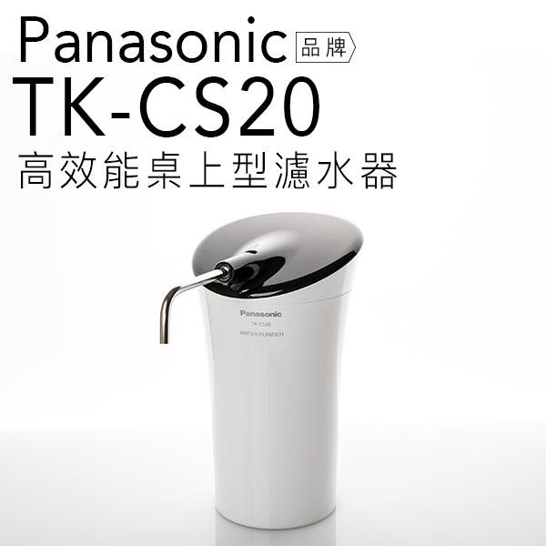 Panasonic 國際牌 TK-CS20 高效能淨水器 日本製
