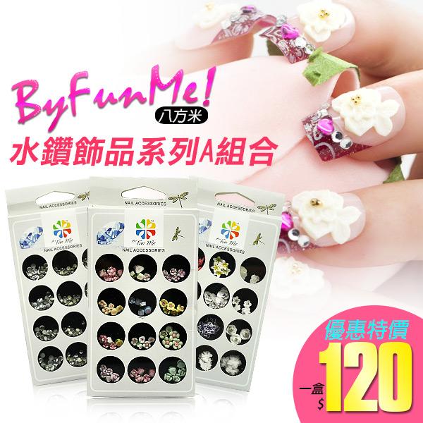 byfunme 八方米 水鑽飾品 軟陶花系列組合(AS系列) 一盒12個