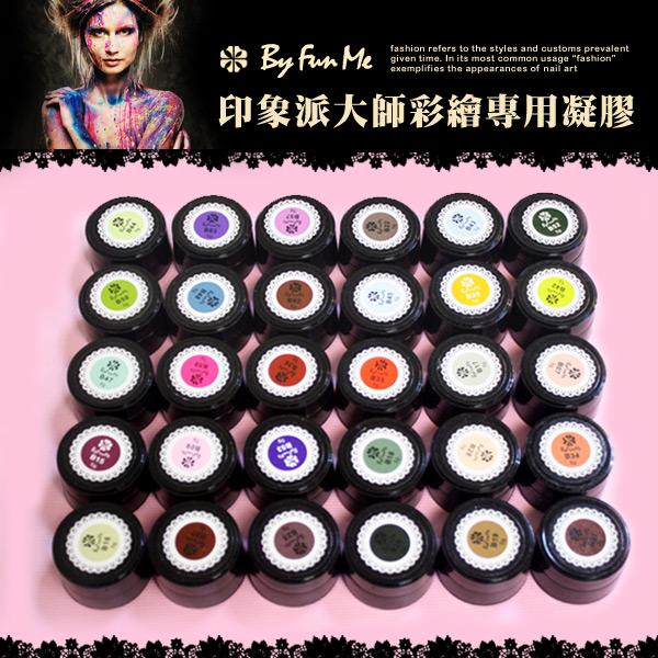 台灣製 byfunme 八方米 印象派大師 可卸式彩色凝膠彩繪凝膠5g CL-B系列