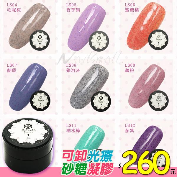 台灣製 byfunme 八方米凝膠 糖果色馬卡龍凝膠 可卸砂糖凝膠5g(LS系列) 凝膠指甲流沙