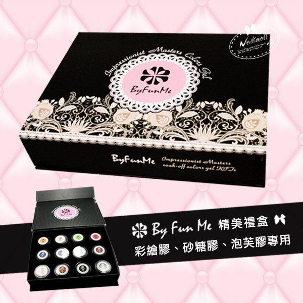 byfunme 八方米 可卸凝膠凝膠專用精美禮盒 彩繪膠/泡芙膠/砂糖膠 空盒 收納盒