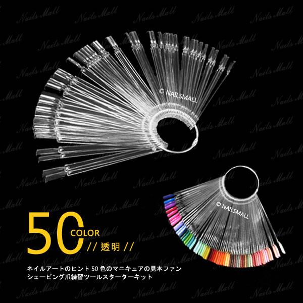 圓圈型色卡50色 (雙色) 美甲凝膠指甲油膠展示色卡色板 塗擦色卡方便查色顯色