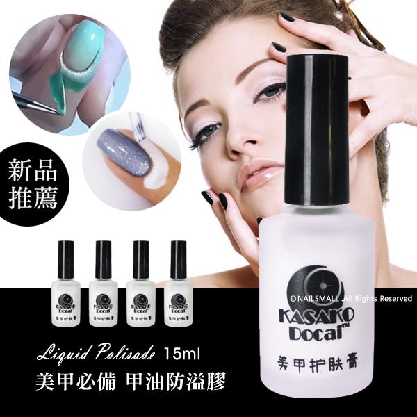 美甲防溢膠水15ml 可撕美甲防護白膠 可避凝膠指甲油塗超過指緣 邊緣