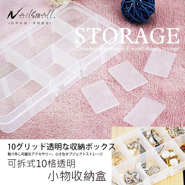 十格可拆收納工具盒 五金工具盒 整理盒凝膠指甲水鑽飾品盒 小物戒指項鍊髮夾首飾盒