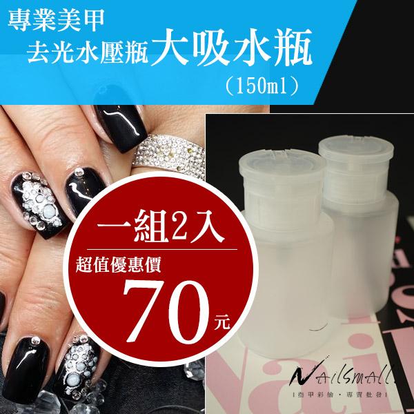【兩入特惠組】專業美甲去光水壓瓶--吸水瓶(150ml) 可裝卸指甲油的去光水 凝膠清潔液 方便吸取