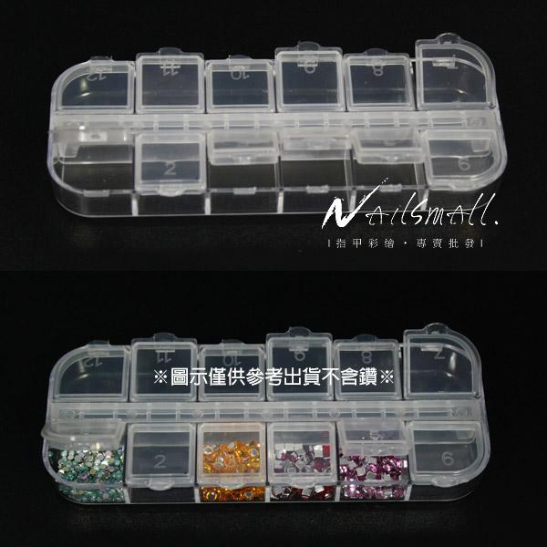 12格水鑽飾盒(長條-可單格開啟) 鑽飾收納盒空盒 美甲工具盒