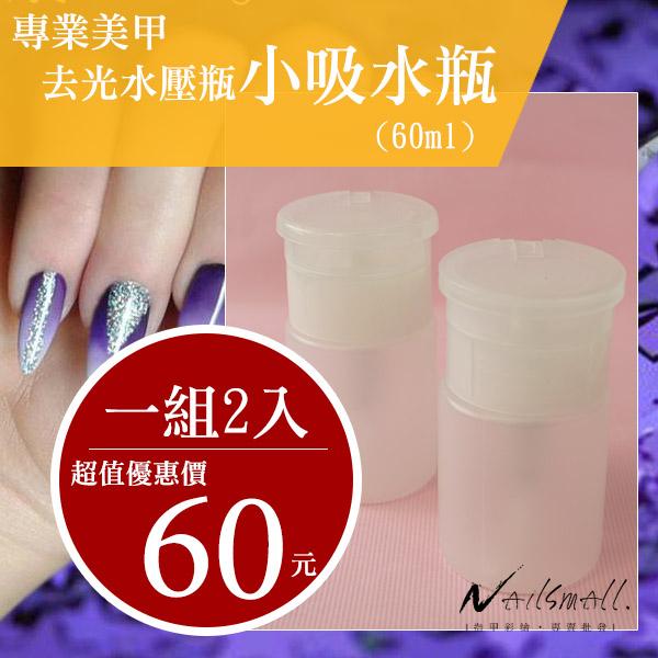 【兩入特惠組】專業美甲去光水壓瓶--小吸水瓶(60ml) 可裝卸指甲油的去光水 凝膠清潔液 方便吸取