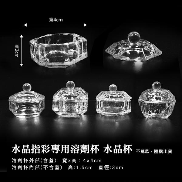 透明有蓋水晶玻璃溶劑杯(隨機出款) 水晶指甲彩繪專用溶劑杯 水晶杯