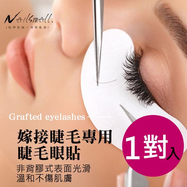 嫁接睫毛 膠原蛋白眼貼1對眼膜兩片入 下睫毛隔離保護眼貼 下眼貼 服貼