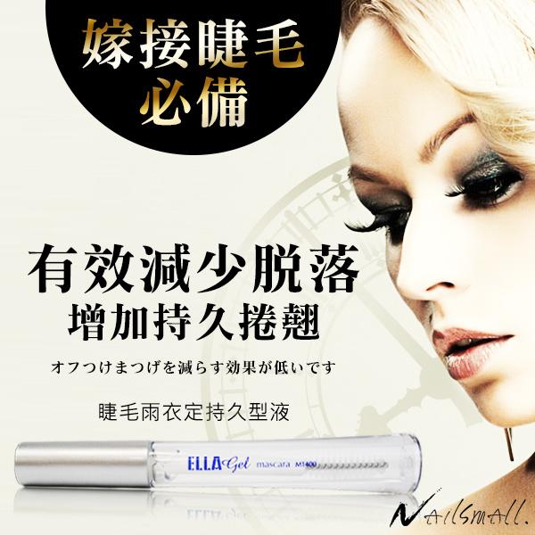 嫁接睫毛雨衣定型液15ml 加固劑 滋養種植假睫毛持久 保護防護