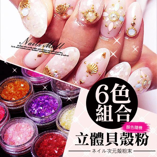 貝殼粉6色入(顏色隨機) 可作為水晶甲 美甲凝膠甲夾層用 日本雜誌夏天必備款