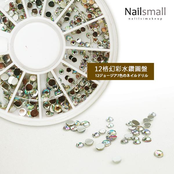 12格幻彩水鑽圓盤組合 #23 凝膠指甲油膠貼鑽 裝飾盤