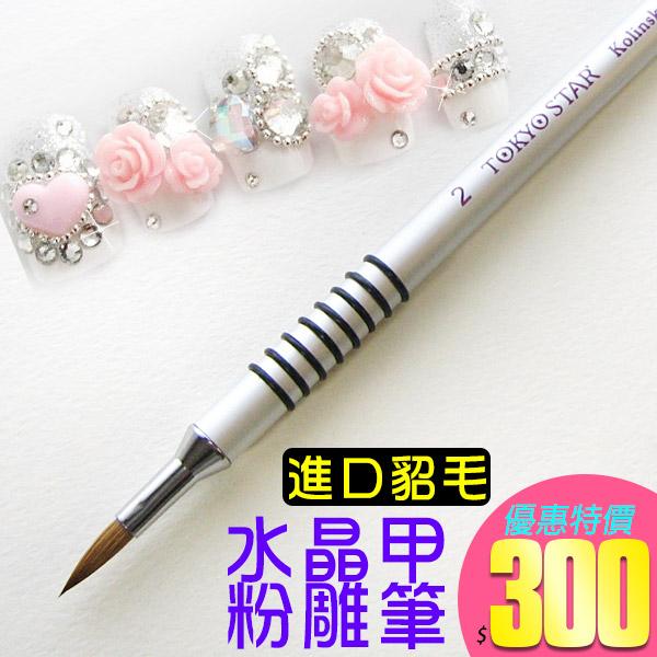 台灣製 TOKYO STAR 專業美甲 貂毛水晶粉雕筆2號(圓毛) Kolinsky 水晶甲雕花必備