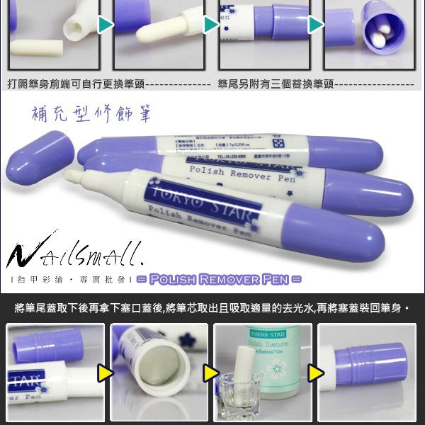 TOKYO STAR 指甲修飾筆(補充型內沒含去光水) 7g 擦掉多塗的指甲油 擦拭筆