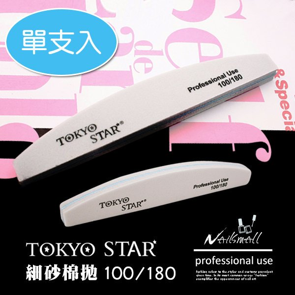 TOKYO STAR專業美甲用半月型細砂拋棉100/180 海綿拋 去甲面紋路