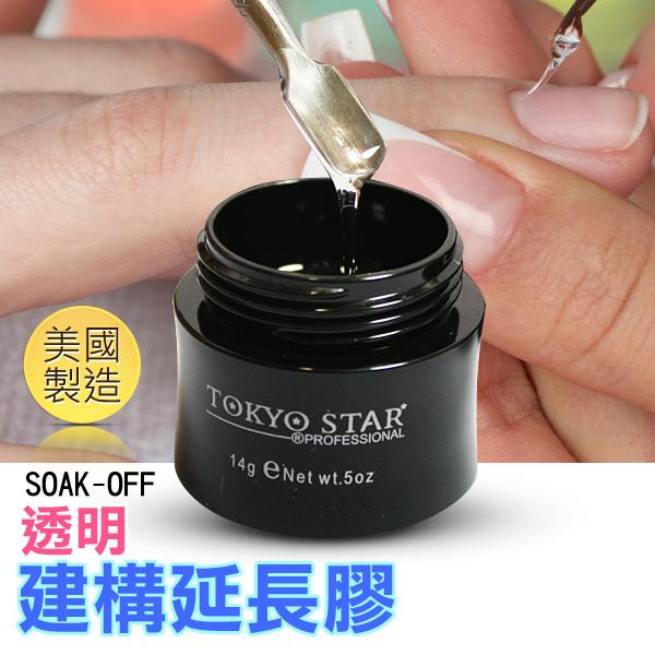 美國製TOKYO STAR可卸式透明建構凝膠(延長膠)14g(0.5oz) 延長指甲 LED燈/UV燈皆可
