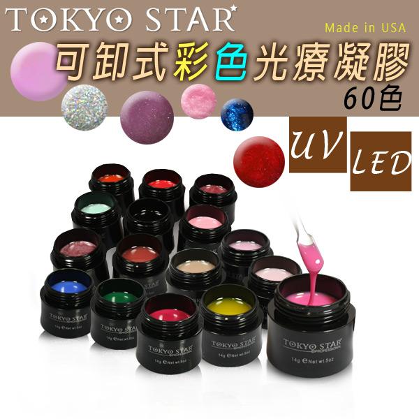 美國製TOKYO STAR 可卸式彩色凝膠14g(0.5oz) UV燈 LED燈 彩膠色膠 G/GL系列