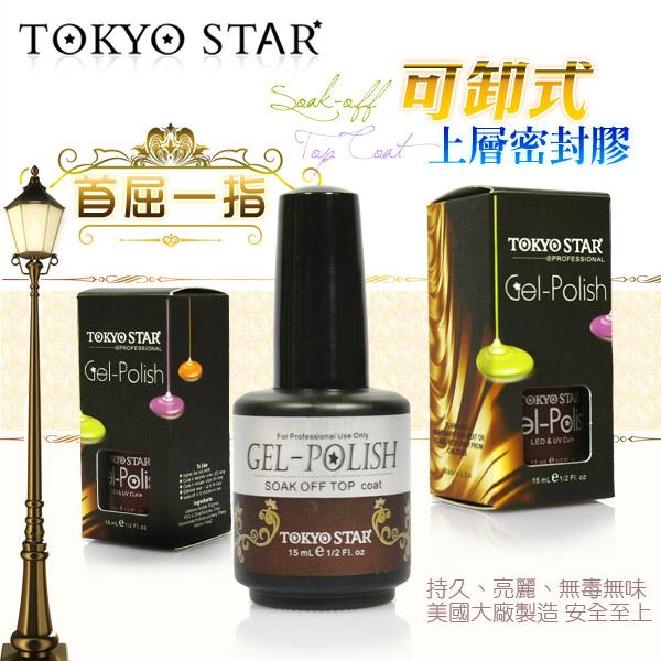 美國製TOKYO STAR GEL POLISH 可卸式透明上層凝膠指甲油膠15ml 可照UV燈/LED燈 凝膠指甲彩妝 上層密封膠 封層膠(需使用凝膠清潔液清除殘膠)