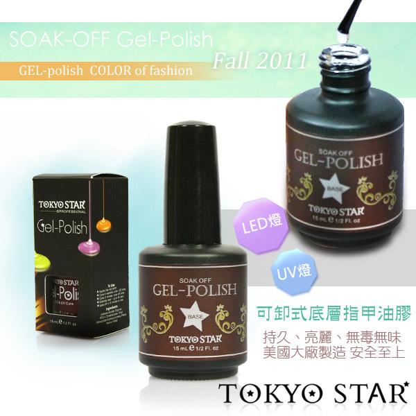 美國製TOKYO STAR GEL POLISH 可卸式透明底層凝膠指甲油膠15ml 可照UV燈/LED燈 凝膠指甲彩妝 凝膠指甲油膠底膠