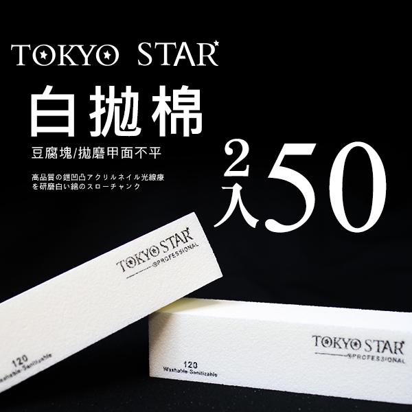 TOKYO STAR高品質白拋棉 二組入 豆腐塊 拋磨甲面不平紋路 水晶甲凝膠甲用