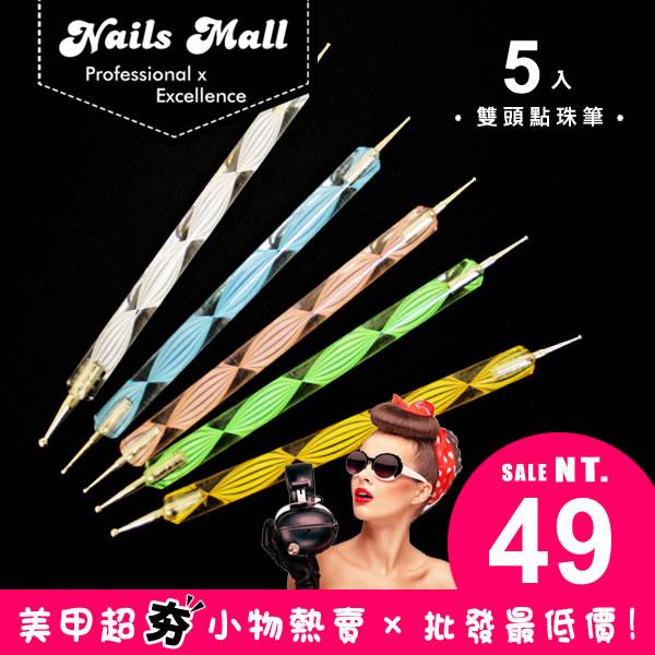 美甲指甲彩繪專用 5支入雙頭點鑽筆(彩色螺旋紋) 點珠棒 點花筆 圓波點筆 點黏水鑽貼鑽工具 凝膠甲油膠點花必備好物
