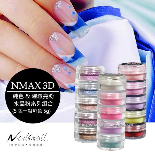NMAX 3D純色&璀璨粉水晶粉系列組合(3D 粉雕粉) 5色一組(每色5g) 水晶指甲雕花 漸變漸層
