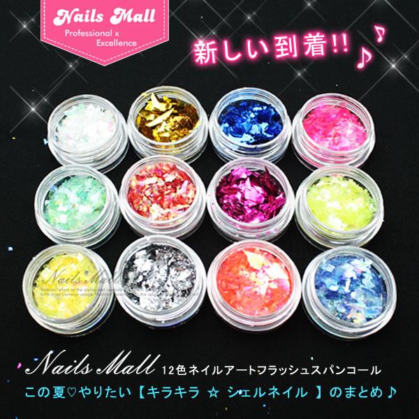 12色貝殼紙(顏色隨機出) 凝膠美甲 水晶甲必備 可作夾層 裝飾