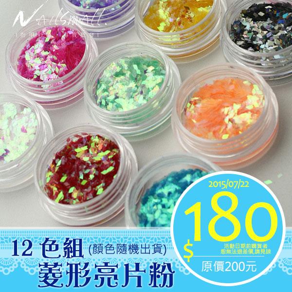 12色組菱形亮片粉(顏色隨機) 水晶指甲凝膠甲夾層閃片粉 漸層 裝飾品